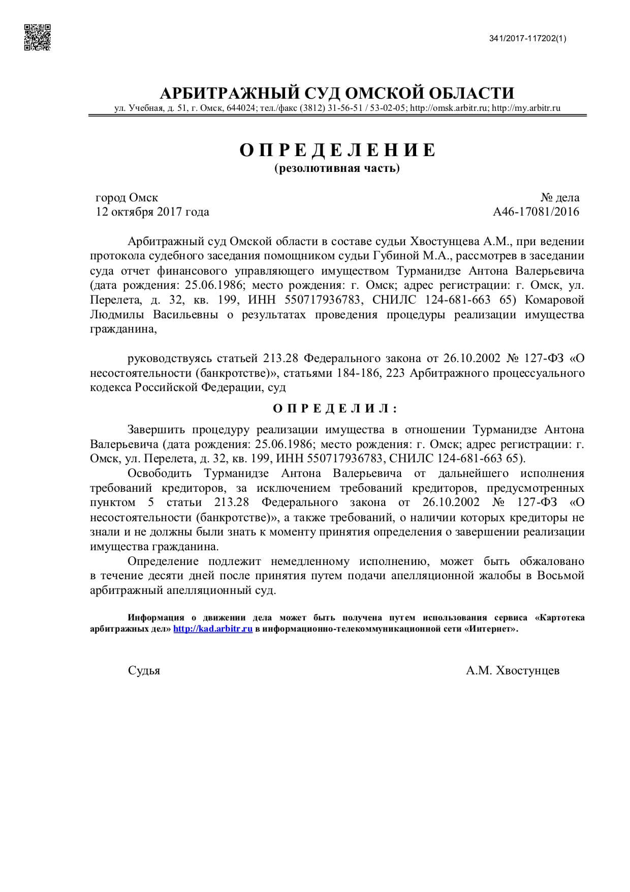 процедура банкротства омск